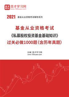 2021年基金從業資格考試《私募股權投資基金基礎知識》過關必做1000題(含歷年真題)