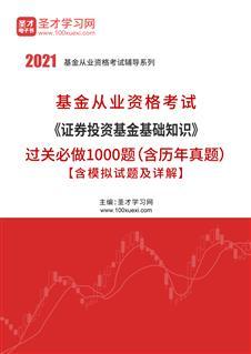 2021年基金從業資格考試《證券投資基金基礎知識》過關必做1000題(含歷年真題)【含模擬試題及詳解】