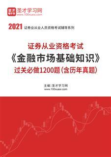 2021年證券從業資格考試《金融市場基礎知識》過關必做1200題(含歷年真題)
