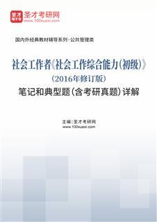 社会工作者《社会工作综合能力(初级)》(2016年修订版)笔记和典型题(含考研真题)详解