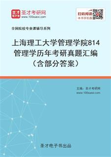 上海理工大学管理学院《814管理学》历年考研真题汇编(含部分答案)