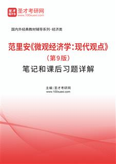 范里安《微观经济学:现代观点》(第9版)笔记和课后习题详解