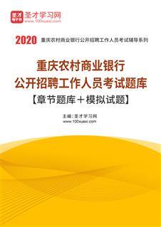 2018年重庆农村商业银行公开招聘工作人员考试题库【章节题库+模拟试题】