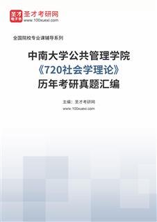 中南大学公共管理学院《720社会学理论》历年考研真题汇编