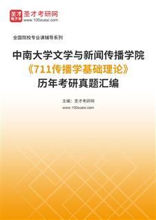 中南大学文学与新闻传播学院《711传播学基础理论》历年考研真题汇编