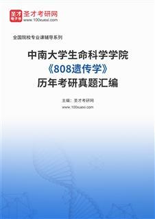 中南大学生命科学学院《808遗传学》历年考研真题汇编