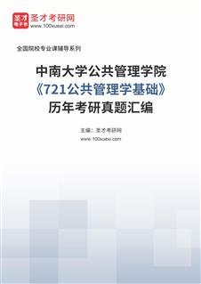 中南大学公共管理学院《721公共管理学基础》历年考研真题汇编