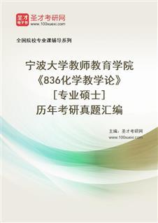 宁波大学教师教育学院《836化学教学论》[专业硕士]历年考研真题汇编