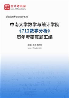 中南大学数学与统计学院《712数学分析》历年考研真题汇编