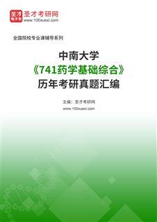中南大学《741药学基础综合》历年考研真题汇编