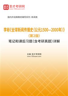 李彬《全球新闻传播史(公元1500—2000年)》(第2版)笔记和课后习题(含考研真题)详解