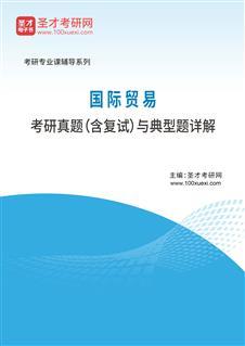 2020年国际贸易考研真题(含复试)与典型题详解