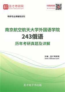 南京航空航天大学外国语学院《243俄语》历年考研真题及详解
