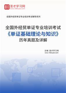 2019年全国外经贸单证专业培训考试《单证基础理论与知识》历年真题及详解