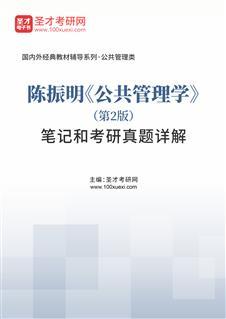陈振明《公共管理学》(第2版)笔记和考研真题详解
