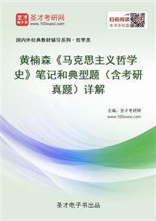 黄楠森《马克思主义哲学史》笔记和典型题(含考研威廉希尔|体育投注)详解