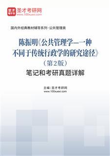 陈振明《公共管理学—一种不同于传统行政学的研究途径》(第2版)笔记和考研真题详解