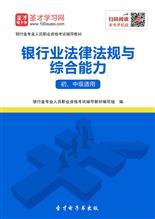 2018年下半年银行业专业人员职业资格考试《银行业法律法规与综合能力(初、中级适用)》辅导教材