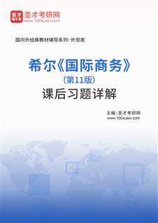 希尔《国际商务》(第11版)课后习题详解