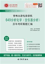 吉林大学化学学院649分析化学(含仪器分析)历年考研真题汇编