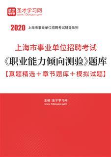 2019年上海市事业单位招聘考试《职业能力倾向测验》题库【真题精选+章节题库+模拟试题】