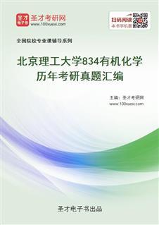 北京理工大学834有机化学历年考研真题汇编