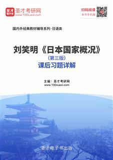 刘笑明《日本国家概况》(第三版)课后习题详解