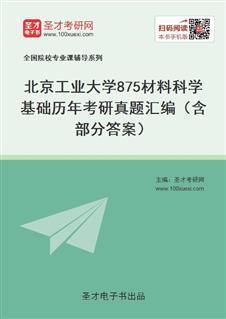 北京工业大学《875材料科学基础》历年考研真题汇编(含部分答案)