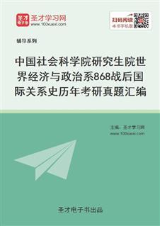 中国社会科学院研究生院世界经济与政治系《868战后国际关系史》历年考研真题汇编