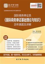 2017年国际商务单证员《国际商务单证基础理论与知识》历年真题及详解