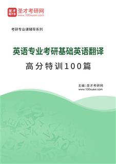 2019年英语专业考研基础英语翻译高分特训100篇