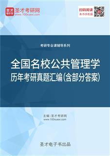 全国名校公共管理学历年考研真题汇编(含部分答案)