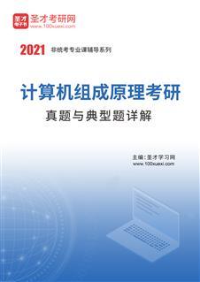 2021年计算机组成原理考研真题与典型题详解