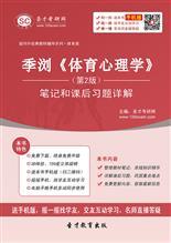 季浏《体育心理学》(第2版)笔记和课后习题详解
