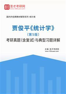 贾俊平《统计学》(第5版)考研真题(含复试)与典型习题详解