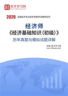2019经济基础知识_2019经济法基础第一章总论知识点