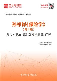 孙祁祥《保险学》(第4版)笔记和课后习题(含考研真题)详解