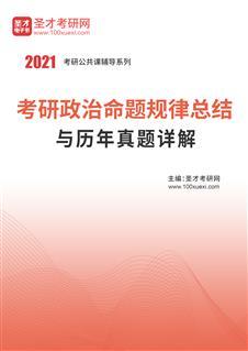 2020年考研政治命题规律总结与历年真题详解