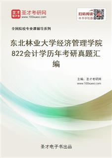 东北林业大学经济管理学院822会计学历年考研真题汇编