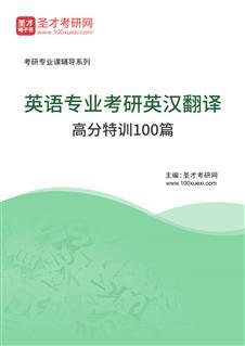2021年英语专业考研英汉翻译高分特训100篇