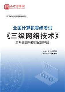2020年3月全国计算机等级考试《三级网络技术》历年真题与模拟试题详解