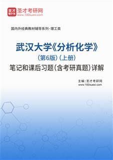 武汉大学《分析化学》(第6版)(上册)笔记和课后习题(含考研真题)详解