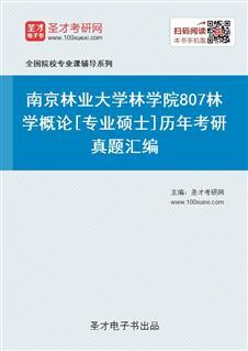 南京林业大学林学院《807林学概论》[专业硕士]历年考研真题汇编
