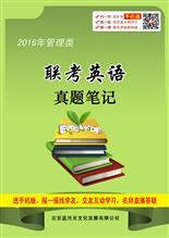 2019年管理类联考英语真题笔记