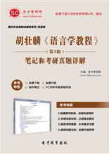 胡壮麟《语言学教程》(第3版)笔记和考研真题详解