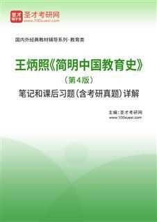 王炳照《简明中国教育史》(第4版)笔记和课后习题(含考研真题)详解