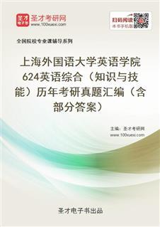上海外国语大学英语学院624英语综合(知识与技能)历年考研真题汇编(含部分答案)