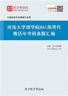 河海大学理学院861高等代数历年考研真题汇编