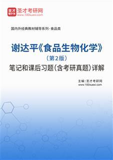 谢达平《食品生物化学》(第2版)笔记和课后习题(含考研真题)详解