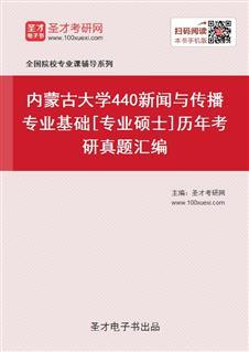 内蒙古大学《440新闻与传播专业基础》[专业硕士]历年考研真题汇编